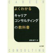 よくわかる キャリアコンサルティングの教科書 [単行本]