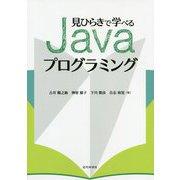 見ひらきで学べるJavaプログラミング [単行本]