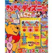 きらきらディズニー vol.2-Disneyベビーのための知育絵本(Gakken Disney Mook) [絵本]