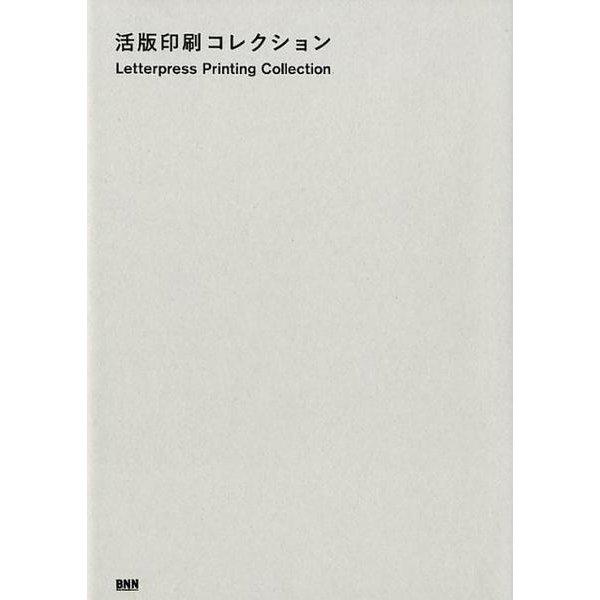 活版印刷コレクション [単行本]