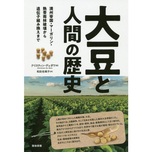 大豆と人間の歴史-満州帝国・マーガリン・熱帯雨林破壊から遺伝子組み換えまで [単行本]