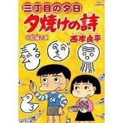 夕焼けの詩<66>(ビッグ コミックス) [コミック]