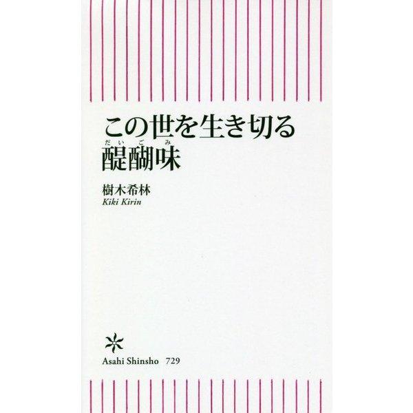 この世を生き切る醍醐味(朝日新書) [新書]