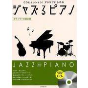 CDとセッション!アドリブいらずのジャズるピアノ―ボサノヴァの超定番 [ムックその他]