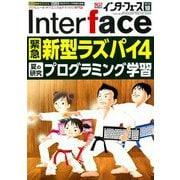 Interface (インターフェース) 2019年 10月号 [雑誌]