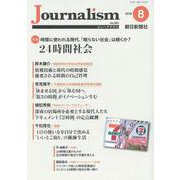 Journalism 2019年8月号 [単行本]