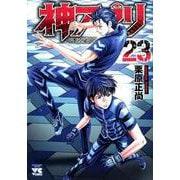 神アプリ 23(ヤングチャンピオンコミックス) [コミック]