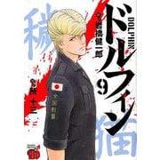 ドルフィン 9(チャンピオンREDコミックス) [コミック]