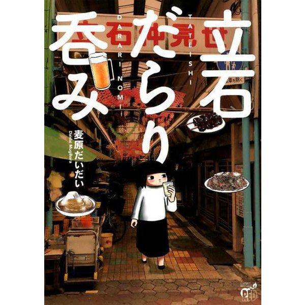 立石だらり呑み(チャンピオンREDコミックス) [コミック]
