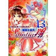聖闘士星矢セインティア翔 13(チャンピオンREDコミックス) [コミック]