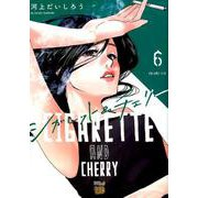 シガレット&チェリー 6(チャンピオンREDコミックス) [コミック]