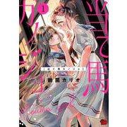当て馬カノジョ 1(チャンピオンREDコミックス) [コミック]