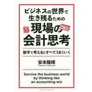 ビジネスの世界で生き残るための現場の会計思考-数字で考えるとすべてうまくいく [単行本]