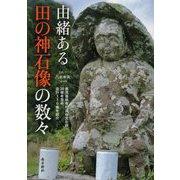 由緒ある田の神石像の数々-鹿児島県有形民俗文化財20体を含め、合計110体を紹介 [単行本]