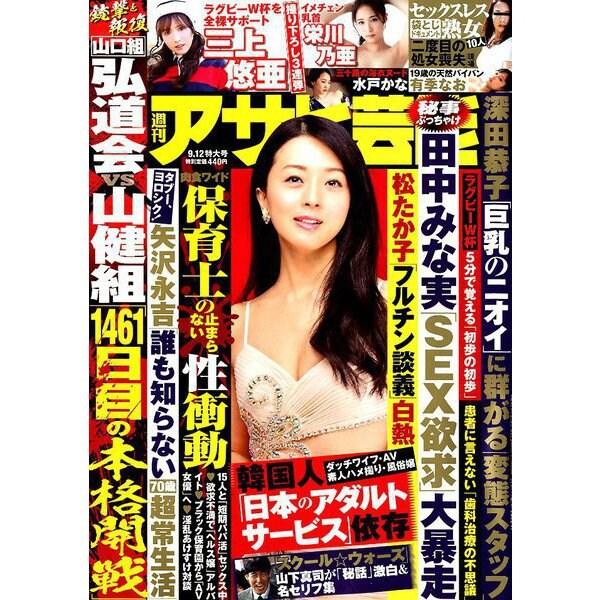 週刊アサヒ芸能 2019年 9/12号 [雑誌]