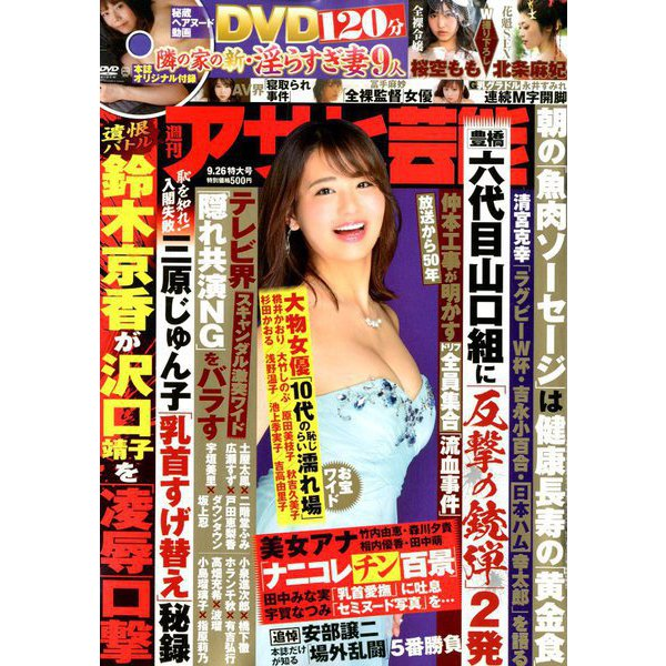 週刊アサヒ芸能 2019年 9/26号 [雑誌]