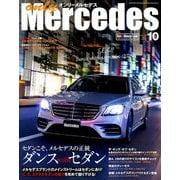 only Mercedes (オンリーメルセデス) 2019年 10月号 [雑誌]