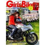 Girls Biker (ガールズバイカー) 2019年 10月号 [雑誌]