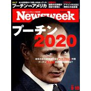 Newsweek (ニューズウィーク日本版) 2019年 9/10号 [雑誌]