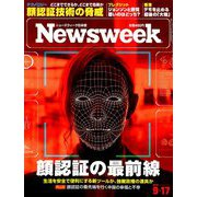 Newsweek (ニューズウィーク日本版) 2019年 9/17号 [雑誌]