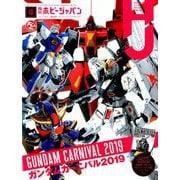 Hobby JAPAN (ホビージャパン) 2019年 10月号 [雑誌]
