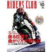 RIDERS CLUB (ライダース クラブ) 2019年 10月号 [雑誌]