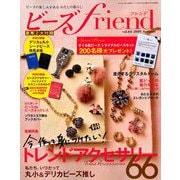ビーズ friend (フレンド) 2019年 10月号 [雑誌]