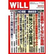 WiLL (マンスリーウィル) 2019年 10月号 [雑誌]