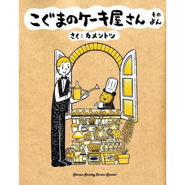 こぐまのケーキ屋さん そのよん(ゲッサン少年サンデーコミックス) [コミック]
