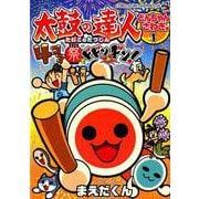 太鼓の達人 4コマ祭りでドドンがドン!<1>(コロコロコミックス) [コミック]