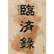 臨済録(中公文庫<や71-1>) [文庫]