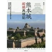 熊本城超絶再現記―巨大ジオラマでよみがえる本丸の全貌 [単行本]