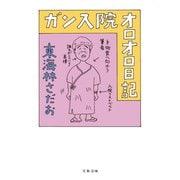 ガン入院オロオロ日記(文春文庫) [文庫]