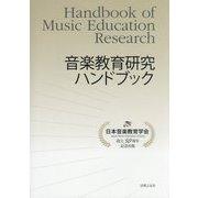 音楽教育研究ハンドブック [単行本]