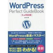 WordPress Perfect GuideBook 5.x対応版 [単行本]