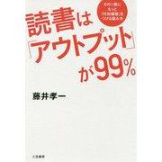 読書は「アウトプット」が99%-その1冊にもっと「付加価値」をつける読み方(単行本) [単行本]
