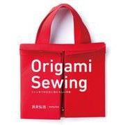 OrigamiSewing―ミシンをつかわないあたらしい洋裁 [単行本]