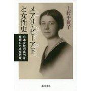メアリ・R・ビーアドと女性史-日本女性の真力を発掘した米歴史家 1876-1958 [単行本]