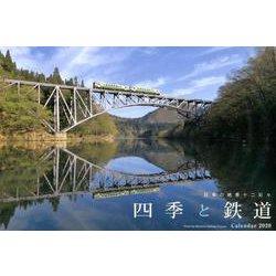 四季と鉄道カレンダー 2020 [単行本]