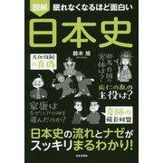 眠れなくなるほど面白い 図解 日本史 [単行本]