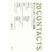 20 CONTACTS―消えない星々との短い接触 [単行本]