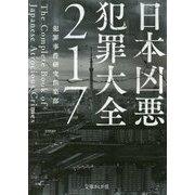 日本凶悪犯罪大全217(文庫ぎんが堂) [文庫]