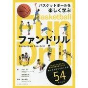 バスケットボールを楽しく学ぶ ファンドリル [単行本]