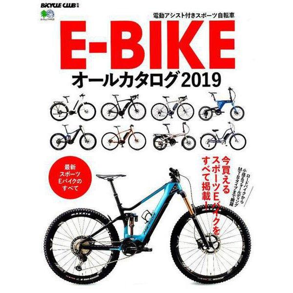 E-BIKEオールカタログ2019 [ムックその他]