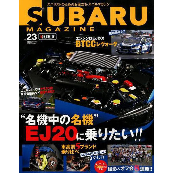 SUBARU MAGAZINE Vol.23 [ムックその他]
