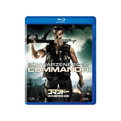コマンドー <日本語吹替完全版> [Blu-ray Disc]