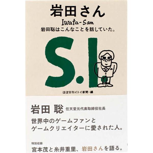 岩田さん 岩田聡はこんなことを話していた。 [新書]