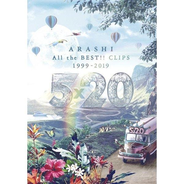 嵐/5×20 All the BEST!! CLIPS 1999-2019 [DVD]