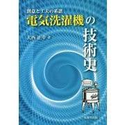 電気洗濯機の技術史-創意と工夫の系譜 [単行本]