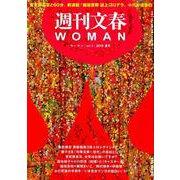 週刊文春WOMAN vol.3(2019夏号) [ムック・その他]